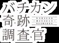 Vatican Miracle Examiner Logo.png