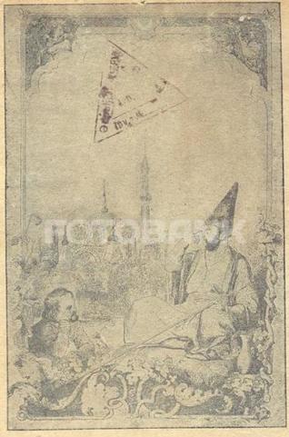 Мирза Шафи Вазех читает свои стихи Боденштедту. Иллюстрация к книге «1001 день на Востоке» (1850)