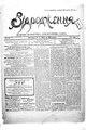 Vidrodzhennia 1918 040.pdf