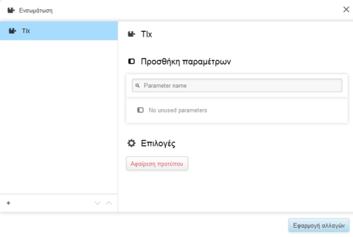 VisualEditor - Template without TemplateData (Greek).png