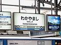 WakayamashiStation(Nankai).jpg