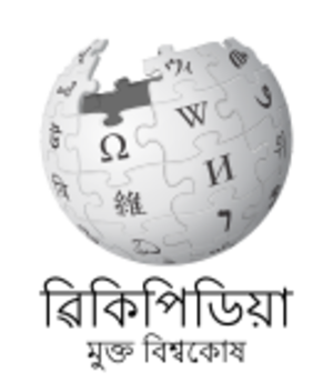 Assamese Wikipedia - Image: Wikipedia logo v 2 as