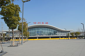 Xuzhou East Station.JPG
