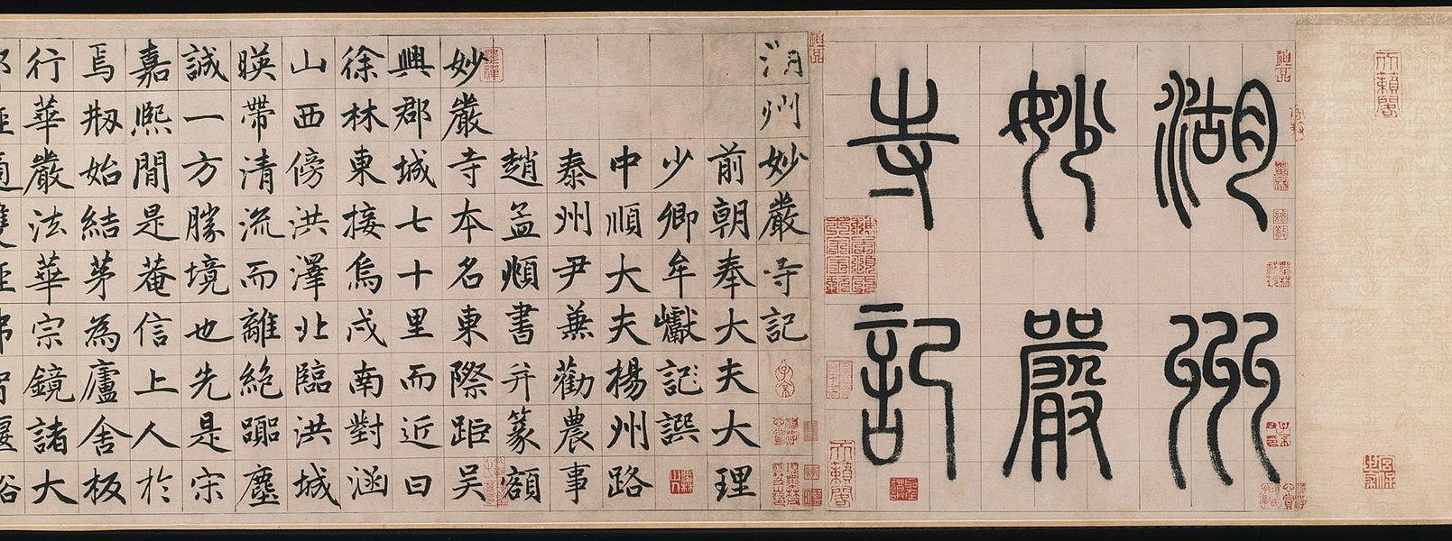 zhao mengfu - image 2