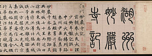 English: Zhao Mengfu Record of the Miaoyan Mon...