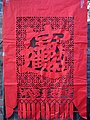 Zhao cai jin bao papier decoupe chine.jpg