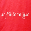 """arya"" happy birthday in javanese script.png"