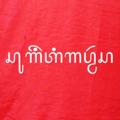 """""""arya"""" happy birthday in javanese script.png"""