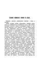Беляев А.Д. Склонение современного безбожия к упадку. (БВ. 1893. №2).pdf