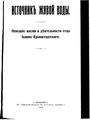 Большаков Н.И. Источник живой воды. (1910)*.pdf