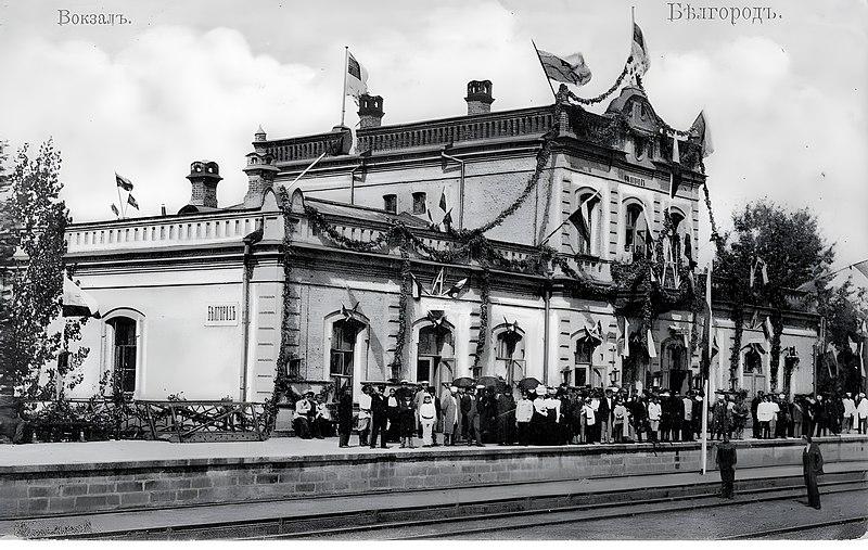 File:Вокзал Белгорода.jpg