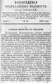 Вологодские епархиальные ведомости. 1894. №13.pdf