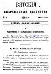 Вятские епархиальные ведомости. 1868. №09 (офиц.).pdf
