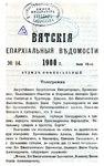 Вятские епархиальные ведомости. 1900. №14 (офиц.).pdf