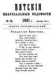 Вятские епархиальные ведомости. 1901. №24 (неофиц.).pdf