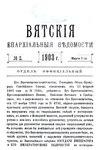 Вятские епархиальные ведомости. 1903. №05 (офиц.).pdf