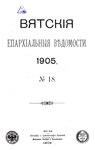 Вятские епархиальные ведомости. 1905. №18 (офиц.).pdf