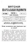 Вятские епархиальные ведомости. 1906. №26 (неофиц.).pdf