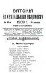Вятские епархиальные ведомости. 1909. №49 (неофиц.).pdf