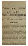 Вятские епархиальные ведомости. 1916. №06 (неофиц.).pdf