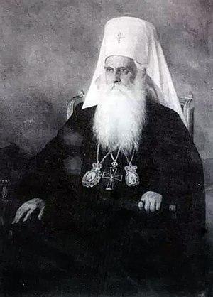 Dimitrije, Serbian Patriarch - Image: Димитрије (Павловић)