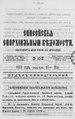 Енисейские епархиальные ведомости. 1889. №10.pdf