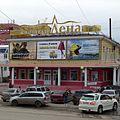 Кинотеатр «Лена» (Якутск) - panoramio.jpg