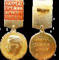 Лауреат премии Марийского комсомола имени Олыка Ипая.png