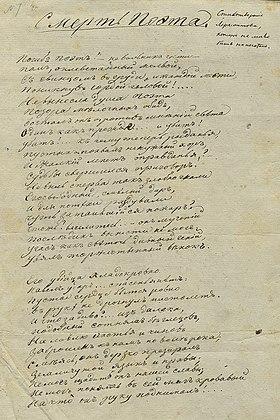 Лермонтов - Смерть поэта - беловой автограф1.jpg