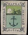 Марка Бердянской земской почты 1868.jpg