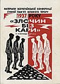 Матеріали Всеукраїнської конференції сумної пам'яті великого терору 1937 року «Злочин без кари».jpg