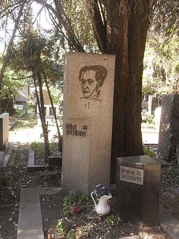 Могила Эренбурга наНоводевичьем кладбище Москвы