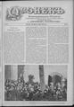 Огонек 1900-15.pdf