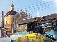 Пермский зоопарк.jpg