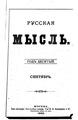 Русская мысль 1889 Книга 09.pdf