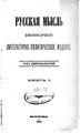 Русская мысль 1898 Книга 01.pdf