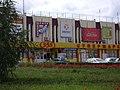 Супермаркет - panoramio (2).jpg