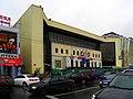 ЦиркЮ.НИКУЛИНА - panoramio.jpg