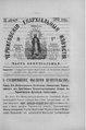 Черниговские епархиальные известия. 1893. №08.pdf