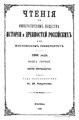Чтения в Императорском Обществе Истории и Древностей Российских. 1906. Кн. 1.pdf