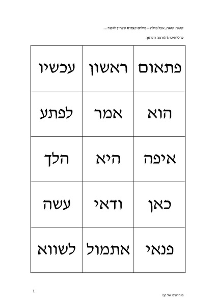 File:מילים נפוצות להברקה.pdf