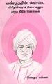 பண்டிதரின் கொடை-விகிதாச்சார உரிமை எனும் சமூகநீதிக் கொள்கை.pdf