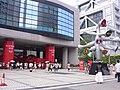 こどもの城 - panoramio.jpg