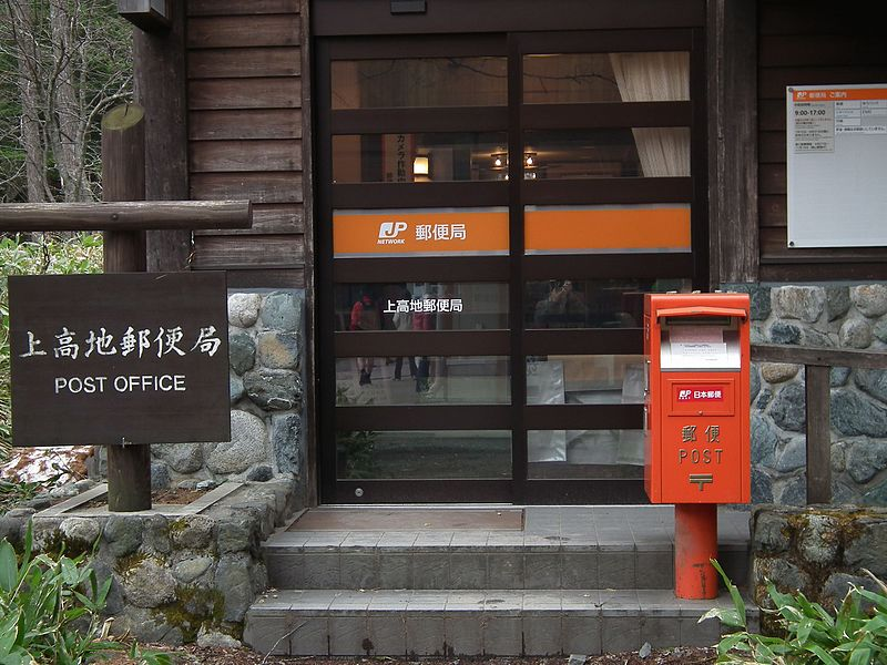 File:上高地郵局 Kamikochi Post Office - panoramio.jpg