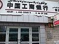 中国工商银行 余华峰 - panoramio.jpg