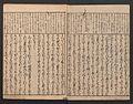 伊勢物語頭書抄-Tales of Ise with Annotations (Ise Monogatari tōsho shō) MET JIB85 1 006.jpg