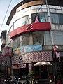 台鐵樹林後車站附近街景 - panoramio - susan curry (10).jpg