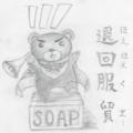 吼吼熊 (ほえほえくまー).png