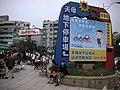 天母廣場Tianmu plaza,地下停車場,天母市集,天母卡 - panoramio.jpg