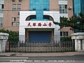 天津路小学(原满铁长春小学校,室町小学,1908年建立) - panoramio.jpg